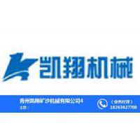 青州凯翔矿沙机械有限公司