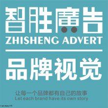 深圳智胜广告标识设计制作有限公司