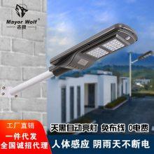 Mayor WolLED太阳能路灯_20W路灯价格-东莞市狼眼照明厂家ABS多晶硅6V人体感应一体灯