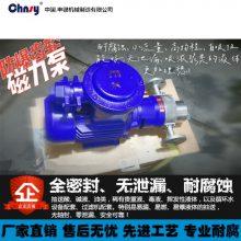 WCFB1.5-40-0.37kw防爆磁力齿轮泵 无泄漏不锈钢耐腐泵