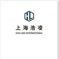 上海浩凌贸易有限公司