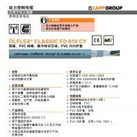 德国缆普电缆 Lapp电缆 OLFLEX CLASSIC FD 810 CY PVC拖链电缆