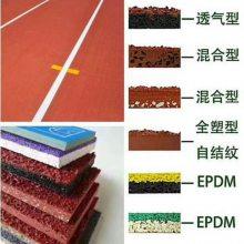 供应新国标塑胶跑道施工及EPDM、ETPU跑道材料