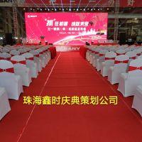 珠海鑫时庆典策划有限公司