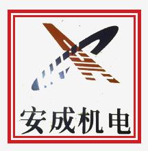 深圳市安成机电有限公司