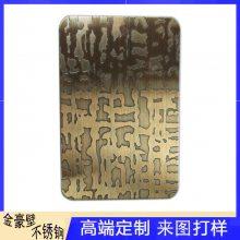 304不锈钢加工定制价格/高端不锈钢青古铜镀铜装饰板加工定做