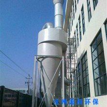 VOC废气处理设备 旋风除尘器 多管旋风除尘器