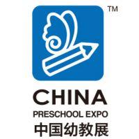 2019中国国际学前教育及装备展览会