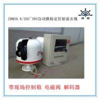 ZDMS0.6/20S型自动跟踪定位射流灭火系统3C检测报告