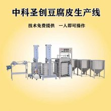全自动豆腐皮生产设备视频_仿手工豆腐皮机械_豆腐皮机器多少钱一套
