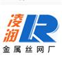 安平县凌润金属丝网制品有限公司