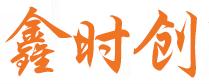 安阳鑫时创冶金耐材有限公司