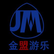 郑州金盟游乐设备有限公司