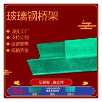 防火阻燃槽式 梯式玻璃钢电缆桥架线槽电缆槽盒SMC管箱众邦