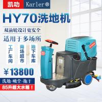 充电式洗地机凯叻HY70驶式洗地车 嘉兴工厂超市物业公司保洁刷地机
