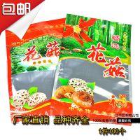 精选花菇包装袋500克拉链自封口塑料包装袋香菇花菇拉链包装袋