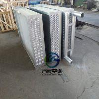 万冠表面式冷却器表冷器生产厂家