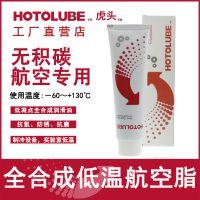 全合成严寒超低温-60润滑脂 制冷设备专用 HOTOLUBE虎头全合成低温航空润滑油脂