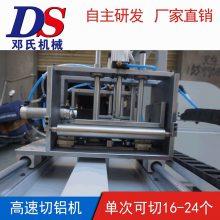 铝管材锯切机 150圆铝管全自动铝型材切割机 DS-A400高速切管机 高精切0.1mm