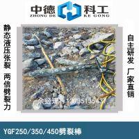 内蒙古包头开采机适用于矿石洞采 硬质岩石常用分裂棒