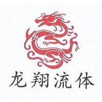 温州龙翔流体设备有限公司