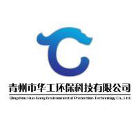 青州市华工环保科技有限公司