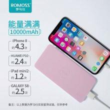 romoss罗马仕充电宝10000毫安手机通用移动电源