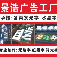 电子广告牌-景浩(在线咨询)-广告牌
