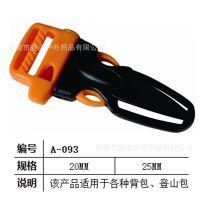 现货供应 塑胶口哨插扣·塑料安全扣·箱包配件 模具研发等