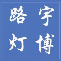 扬州宇博照明科技有限公司