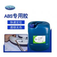 ABS胶粘剂 ABS塑料专用胶粘剂 防水高强度ABS胶粘剂厂家
