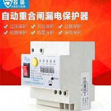 自动重合闸保护器供应-智能交通专用自动重合闸保护器-广州首盾