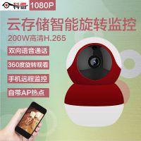 厂家直销200万VR全景无线摄像头机 手机远程WiFi插卡家用监控器Q7