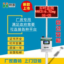 在线式voc气体检测仪,在线式voc气体检测仪,在线式voc气体检测仪HM-VOCs-01