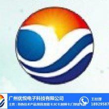 广州优悦电子科技有限公司