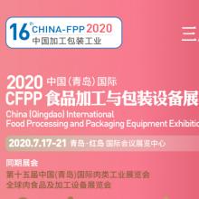 第十六届中国(青岛)国际食品加工与包装设备展览会