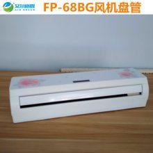 FP-68BG豪华型壁挂式风机盘管水空调