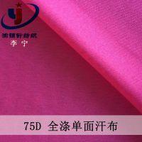 直销75d80g单面针织汗布 全涤素色休闲服装面料 春夏复合涤纶里布