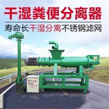 养殖粪便干湿分离机 牛粪猪粪处理机 螺旋式脱水机
