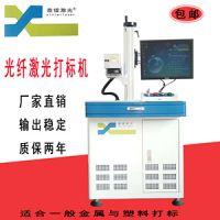 深圳光纤激光打标机厂家 logo打标机 激光打标机厂家批发