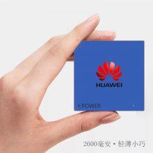 麦基科技卡片移动电源定制 正方形充电宝定制logo 随手礼广告礼品定做 迷你口袋充电宝批发
