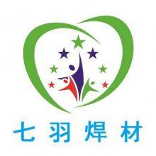清河县七羽焊接材料销售有限公司