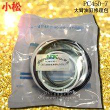 KOMATSU/小松PC450-7大挖機動臂油缸油封修理包_小松450大臂油缸油封