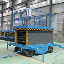 山西厂家供应2吨移动升降机剪叉升降平台 室内外高空作业平台