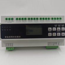 照明控制模块 智能控制模块 智能照明控制模块 照明系统控制模块