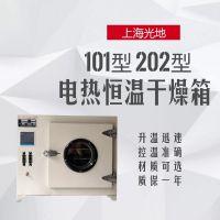 上海光地101型202型电热恒温干燥箱可定制不锈钢鼓风箱