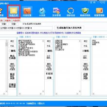 中铝网自动发布信息软件脚本开发