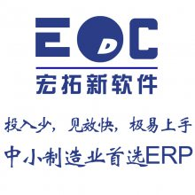 生产企业erp管理软件 EDC生产管理erp专为中小工厂开发特别适合电子等行业