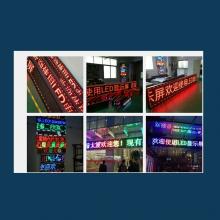 单红LED门头显示屏led显示屏,P10半户外单红门头屏