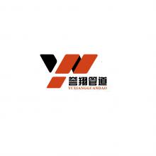 河北誉翔管道制造有限公司